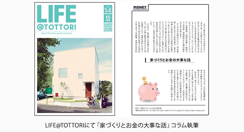 LIFE@TOTTORIにて「家づくりとお金の大事な話」コラム執筆