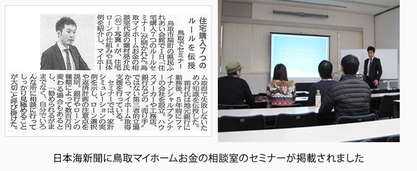 日本海新聞掲載