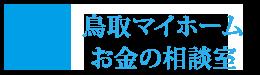 鳥取マイホームお金の相談室